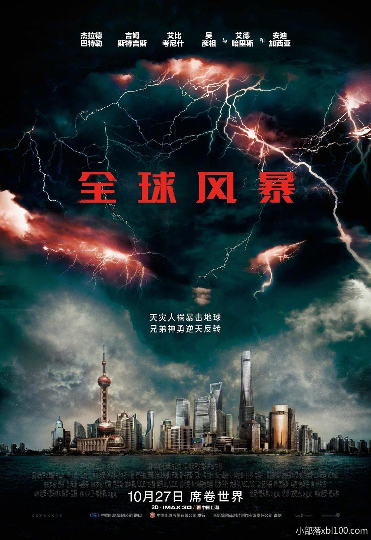 全球风暴电影