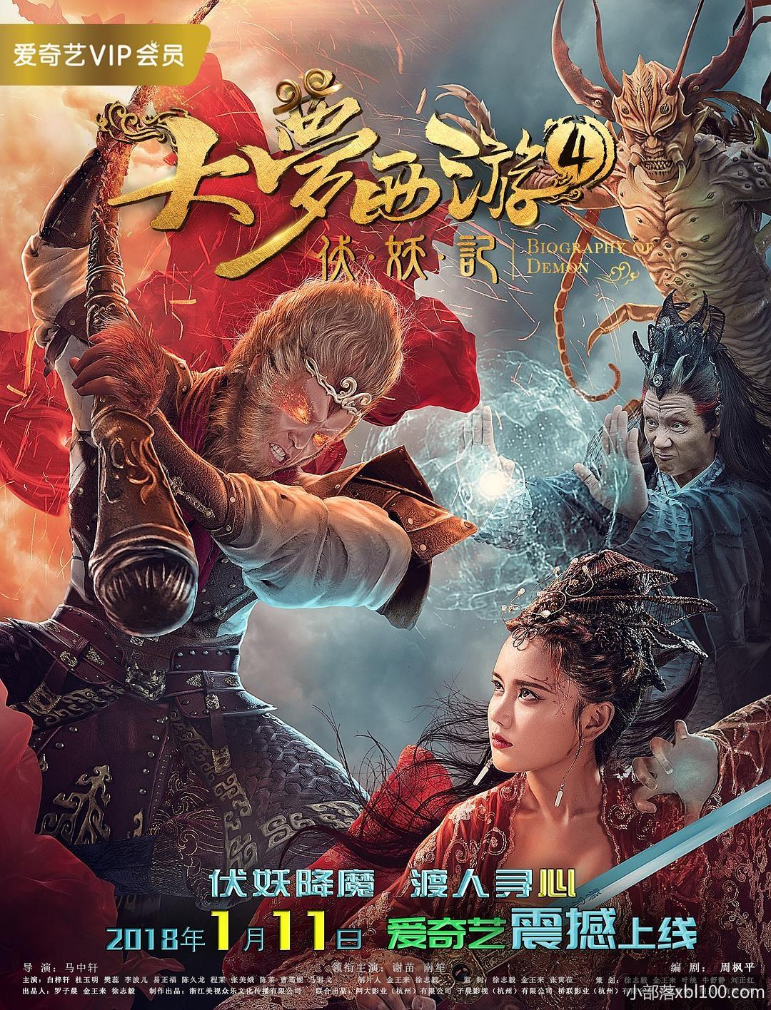 大梦西游4:伏妖记电影