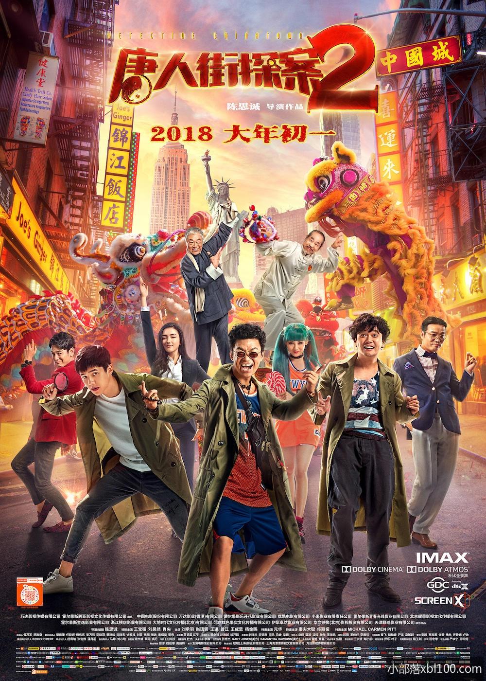 唐人街探案2电影