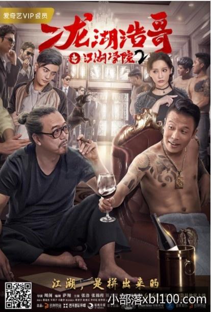 二龙湖浩哥之江湖学院2电影