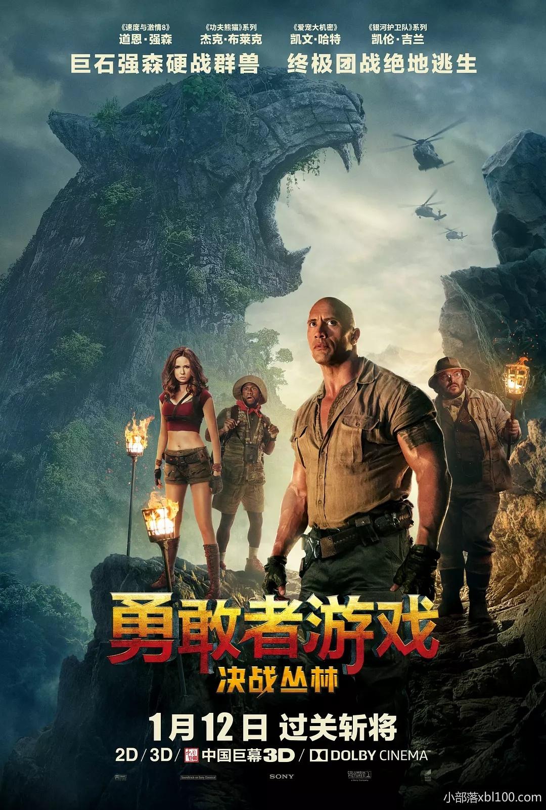 勇敢者游戏:决战丛林电影
