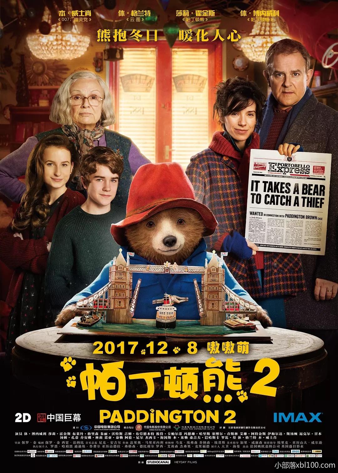 帕丁顿熊2电影