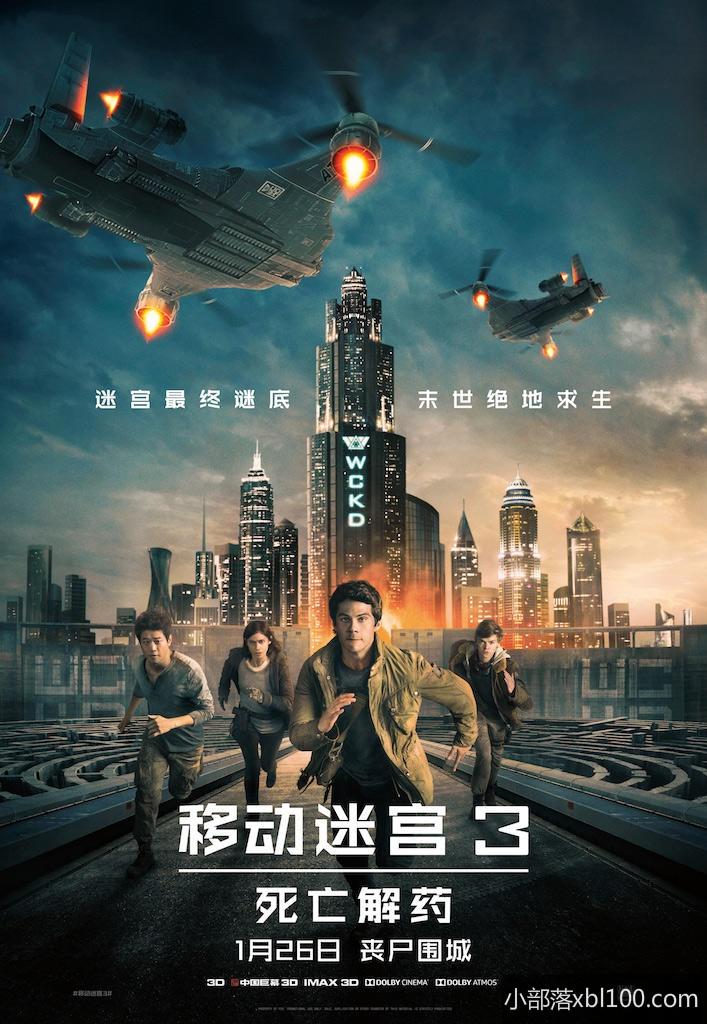 移动迷宫3:死亡解药电影