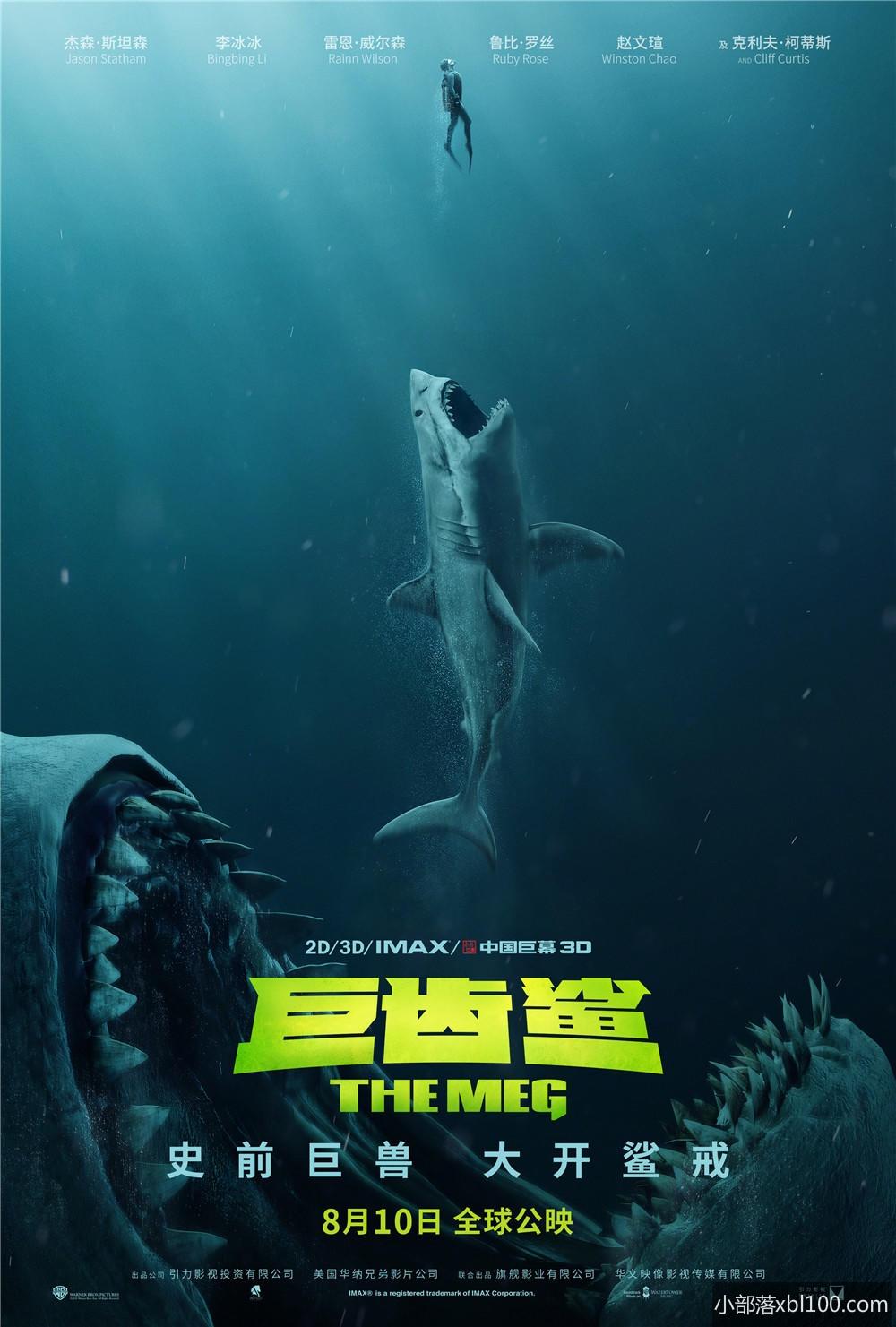 巨齿鲨电影
