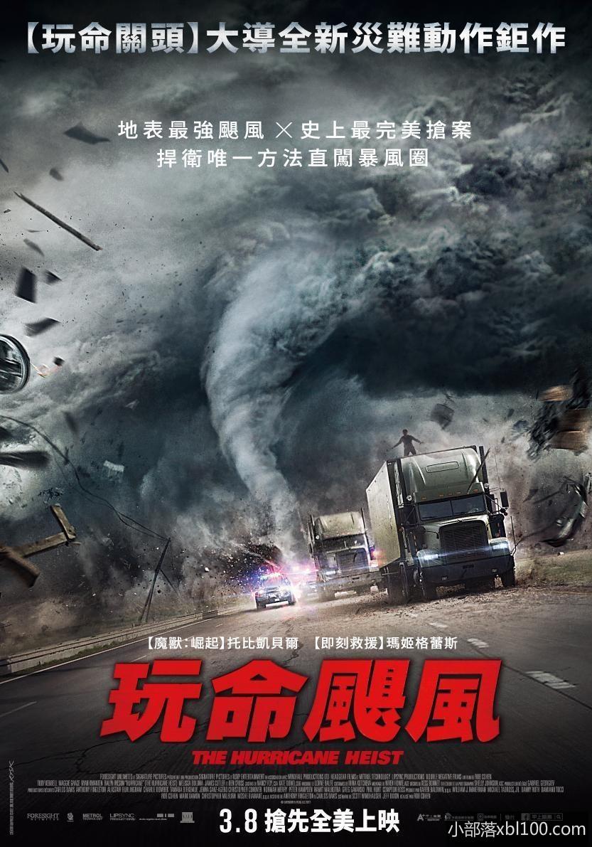 飓风抢劫电影
