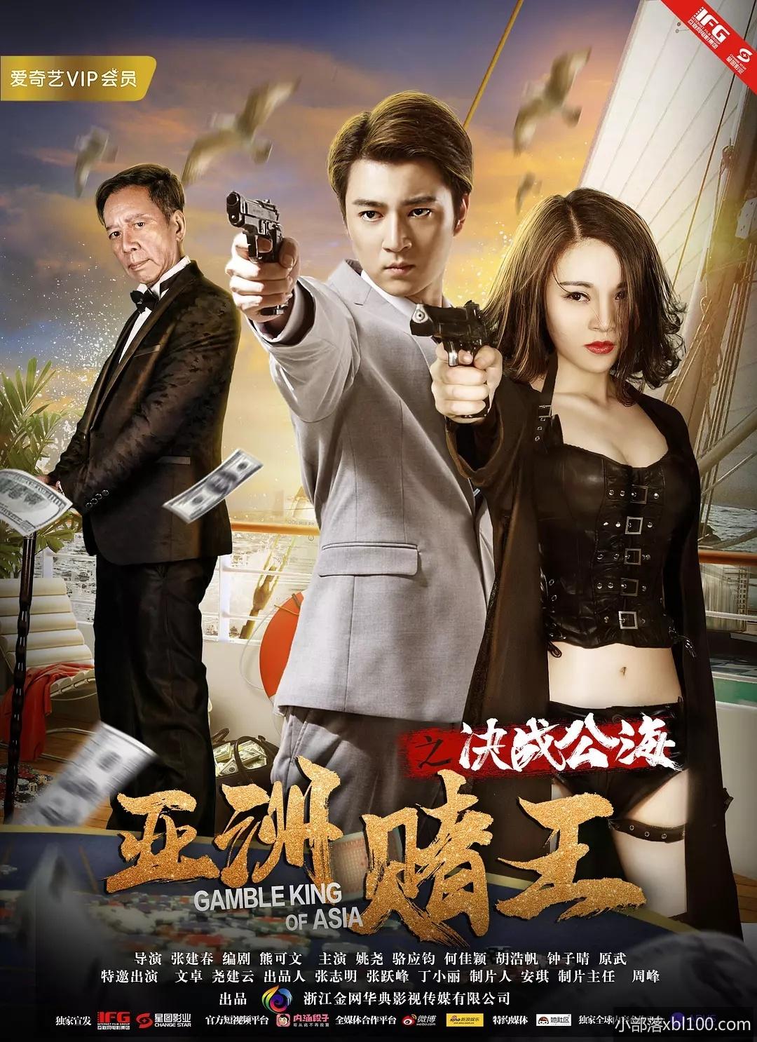 亚洲赌王之决战公海电影