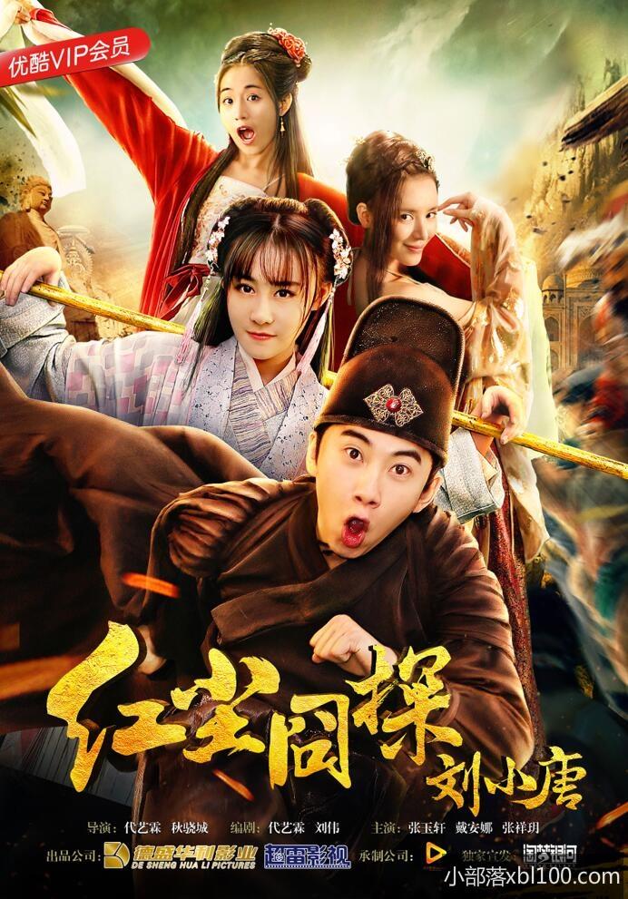 红尘囧探刘小唐电影