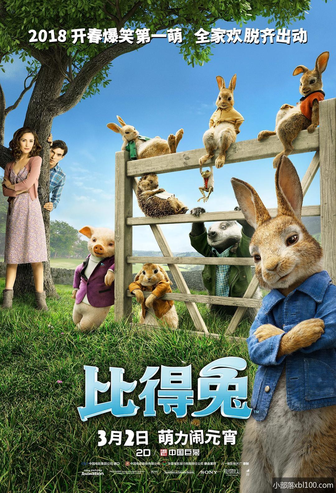 比得兔大电影