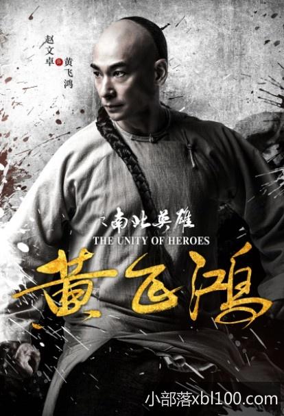 黄飞鸿之南北英雄电影