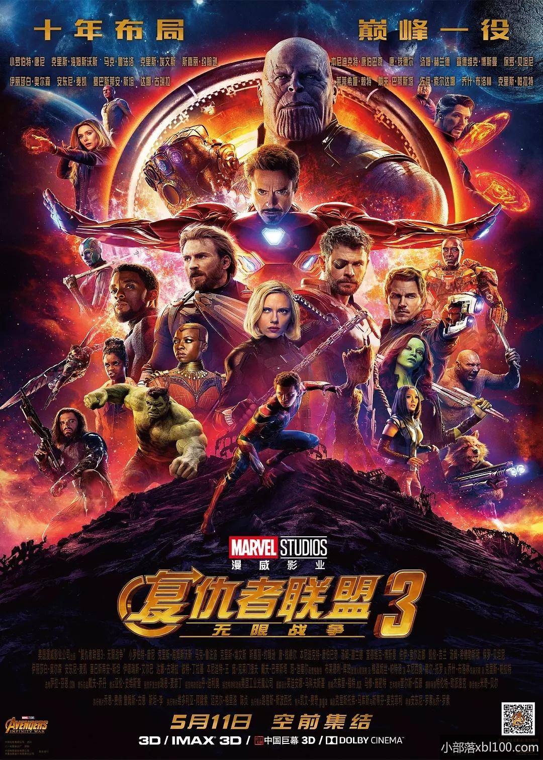 复仇者联盟3:无限战争电影
