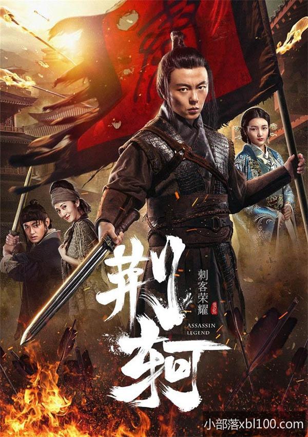 刺客荣耀·荆轲电影