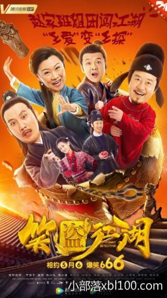 笑盗江湖电影