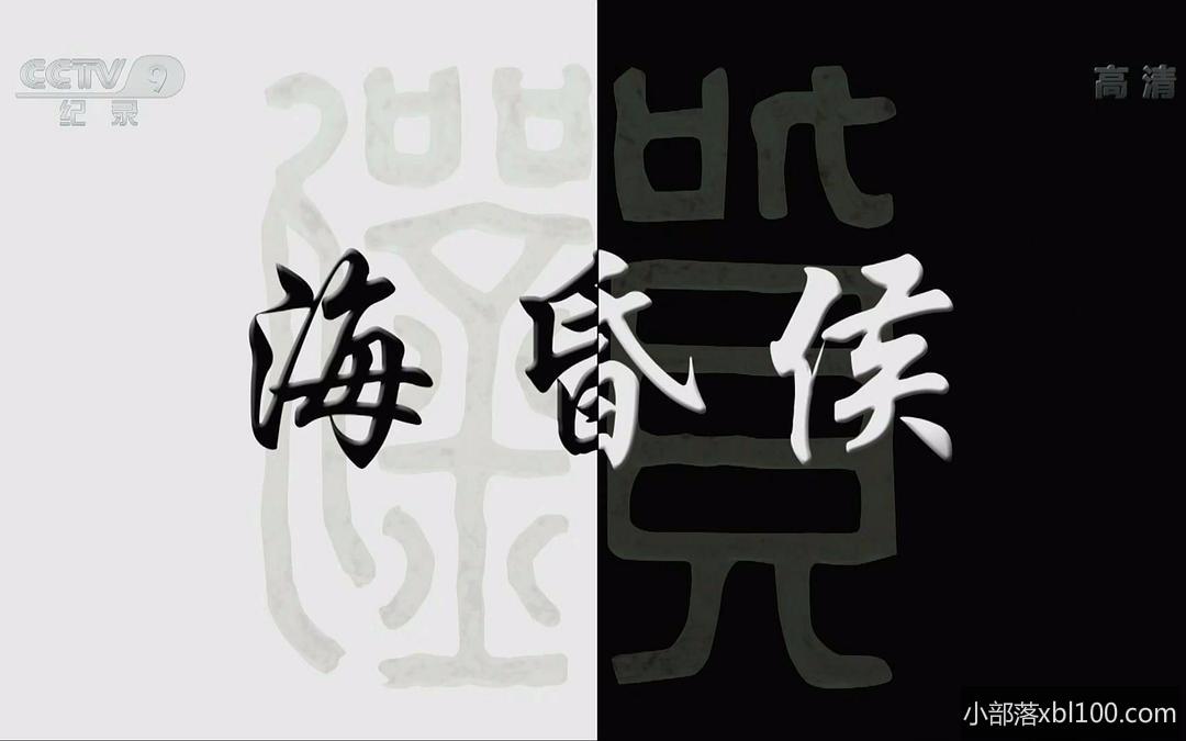 海昏侯纪录片2019