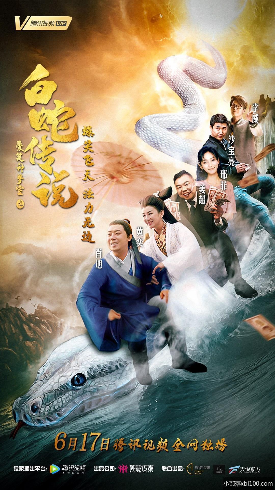 爱笑种梦室之白蛇传说电影