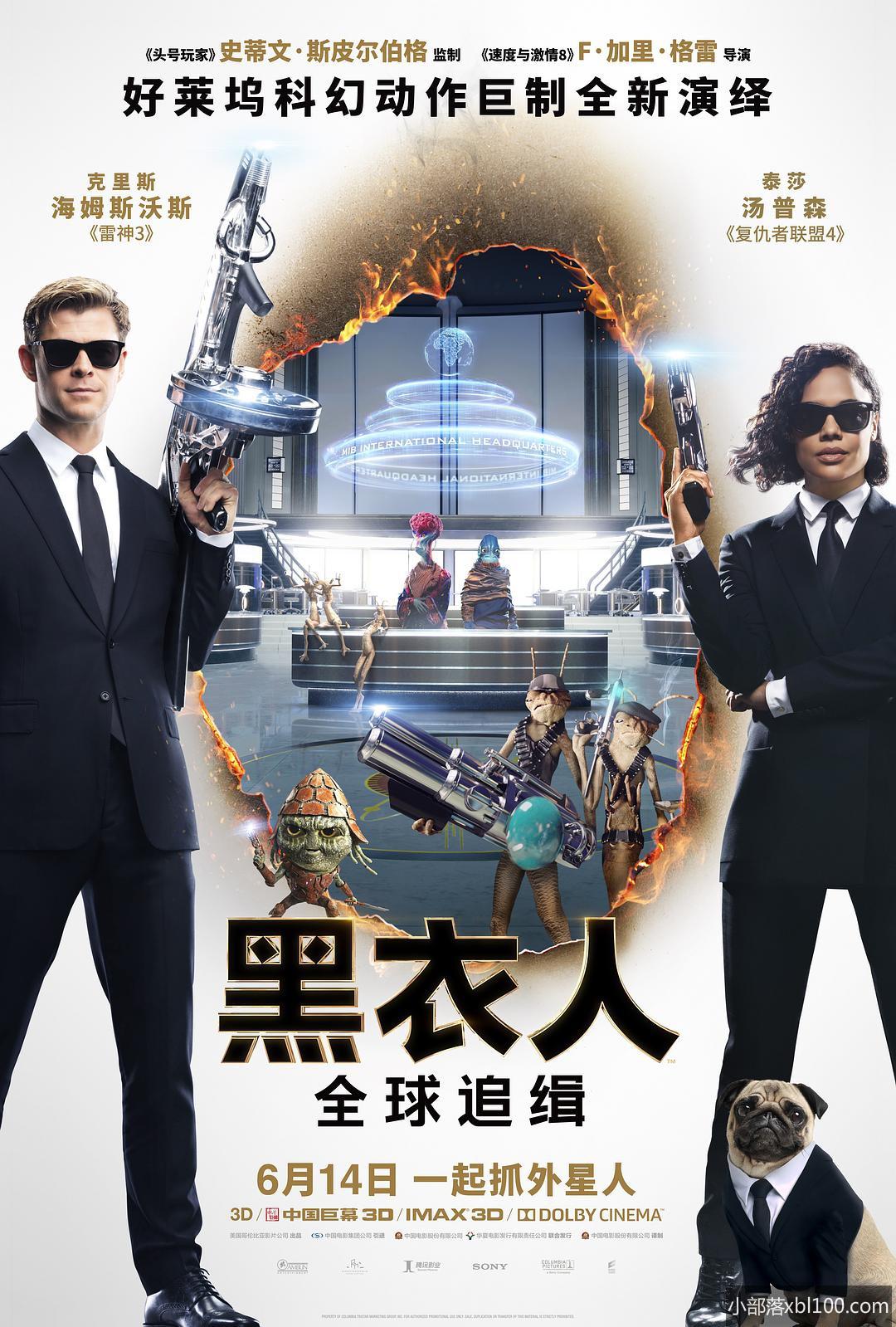 黑衣人:全球追缉电影
