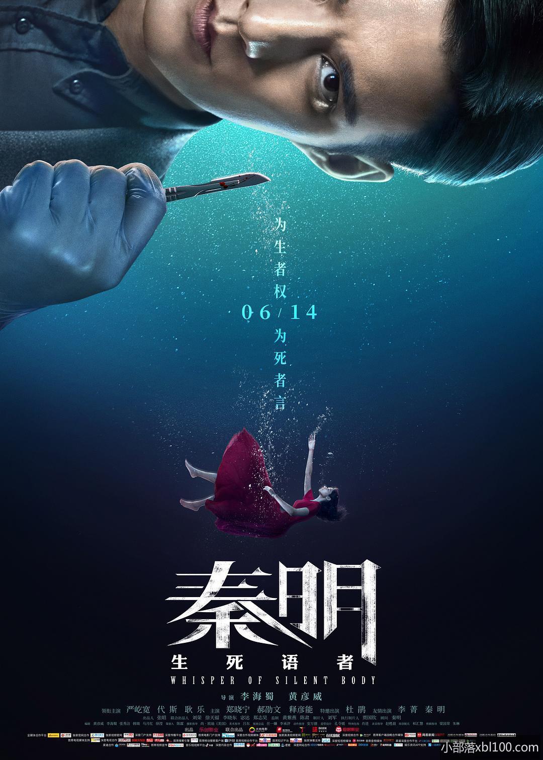 秦明·生死语者电影
