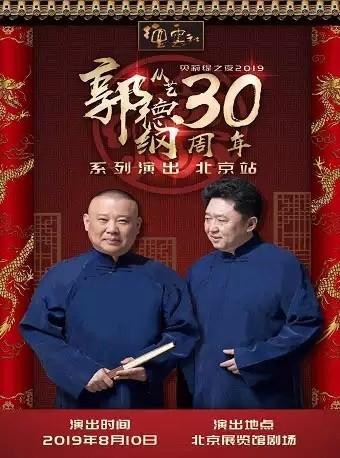 德云社郭德纲从艺30周年相声专场北展站