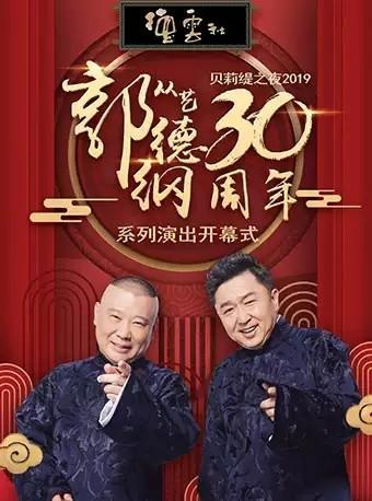 2019德云社郭德纲从艺30周年相声专场上海站
