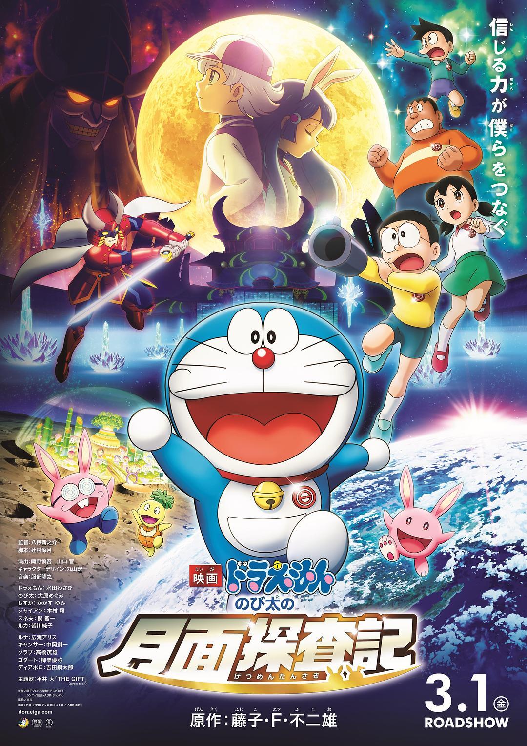哆啦A梦:大雄的月球探险记电影