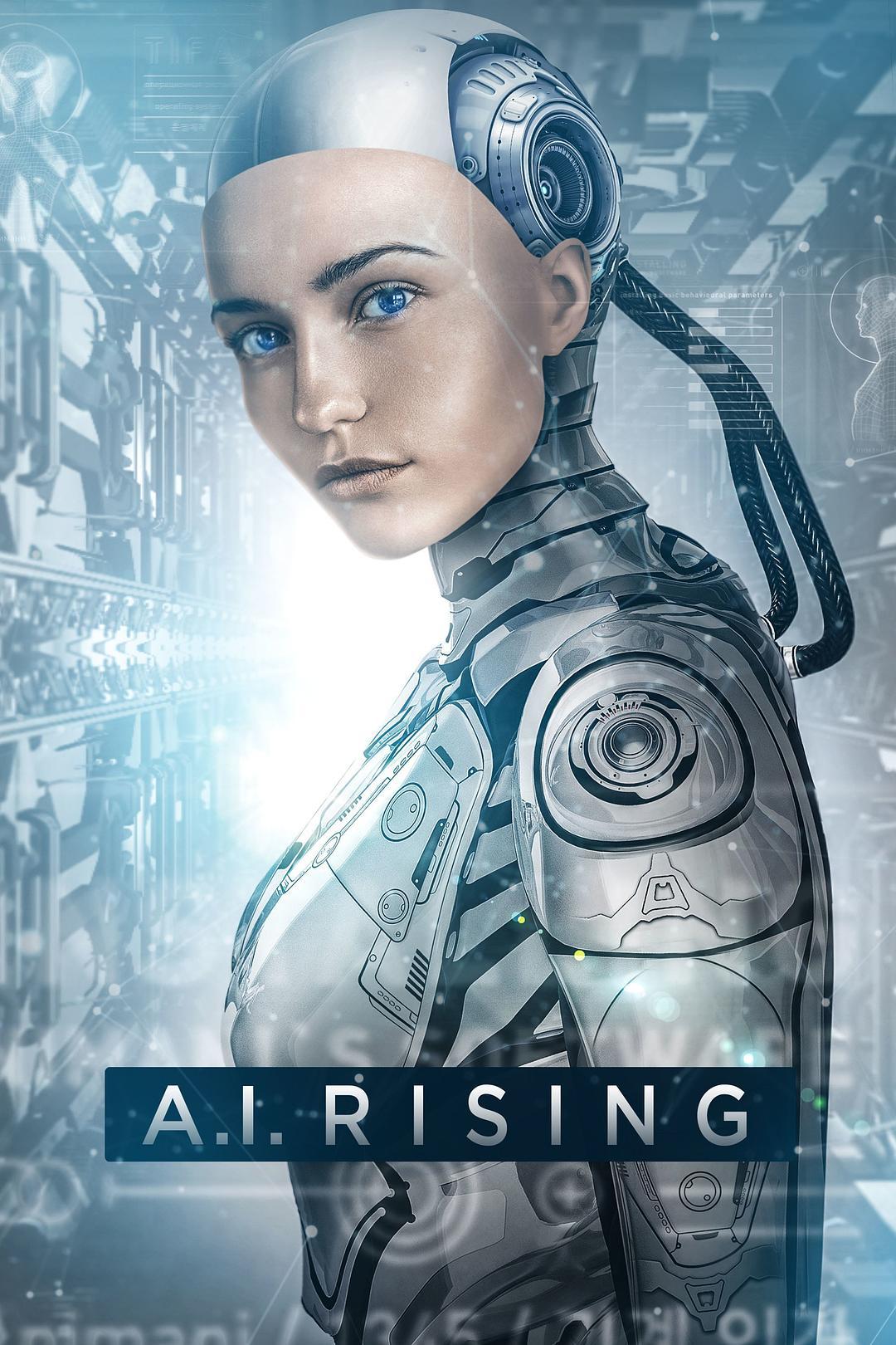 人工性智能电影