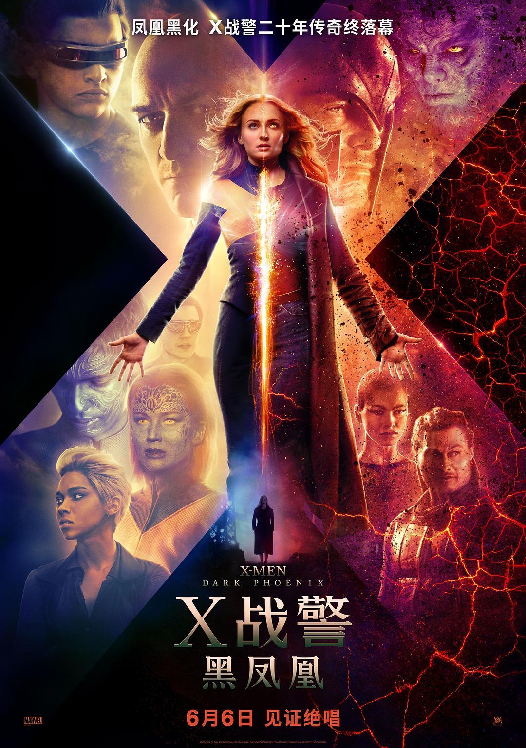 X战警:黑凤凰电影