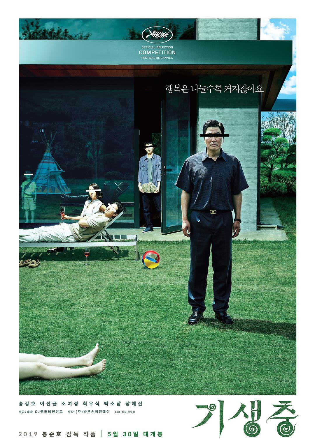 寄生虫韩国电影