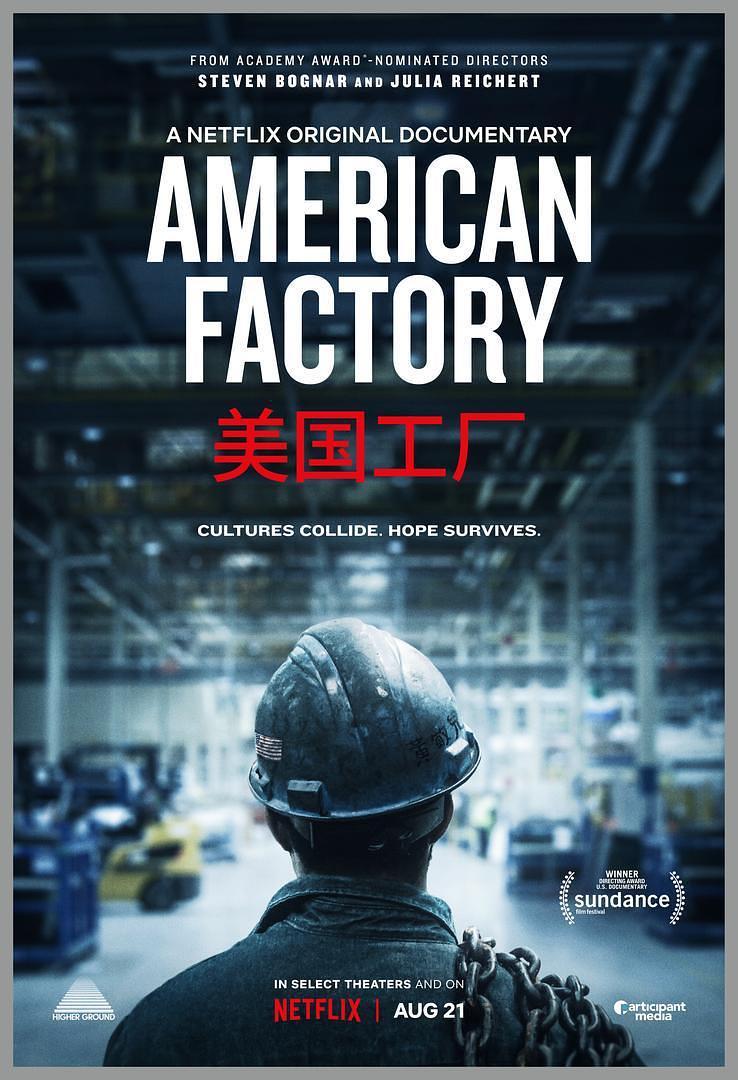 美国工厂电影