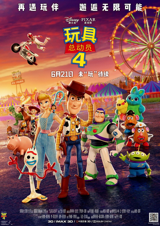 玩具总动员4电影