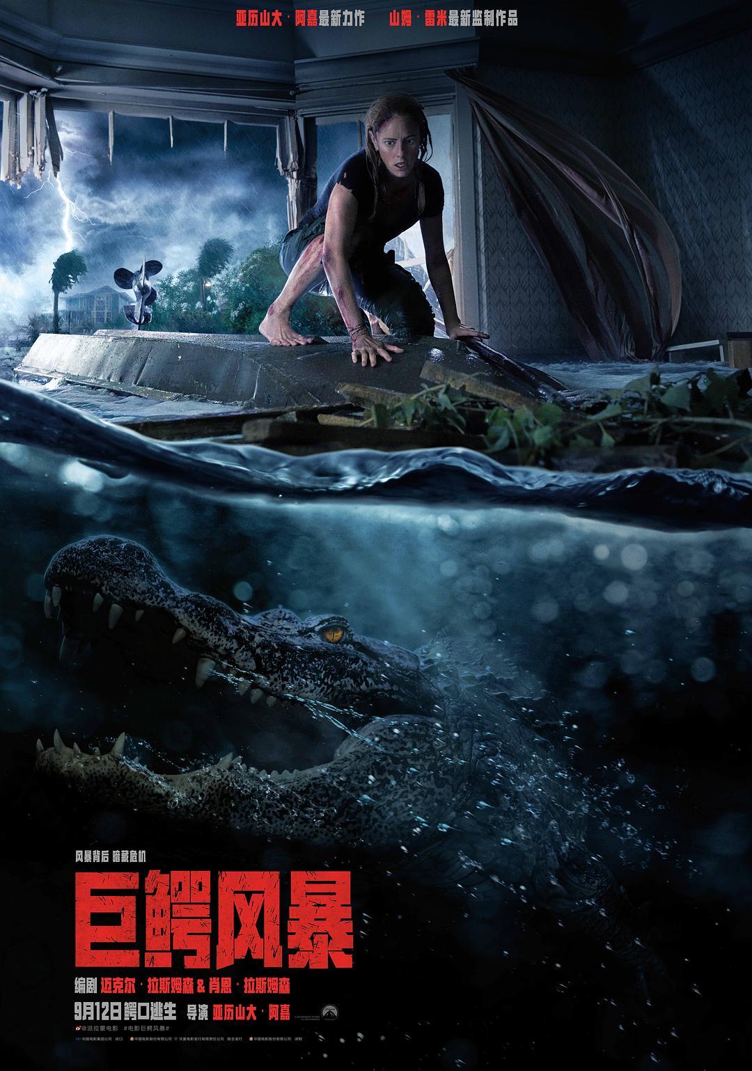 巨鳄风暴电影