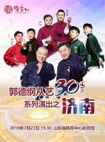 德云社郭德纲从艺30周年相声专场济南站2019