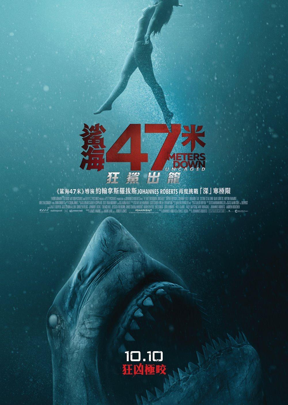 鲨海逃生电影