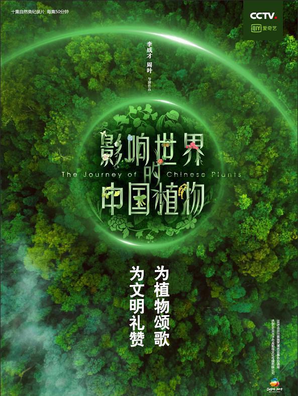 影响世界的中国植物纪录片
