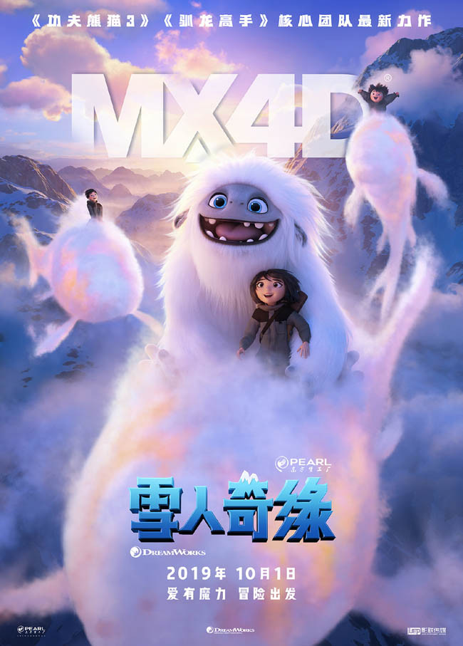 雪人奇缘电影