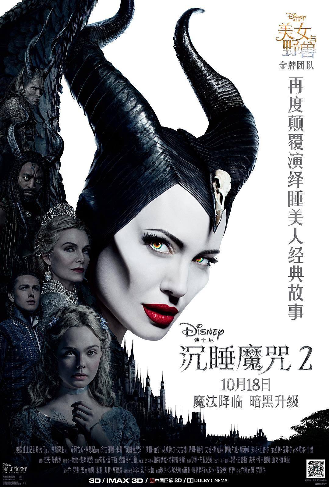 沉睡魔咒2电影