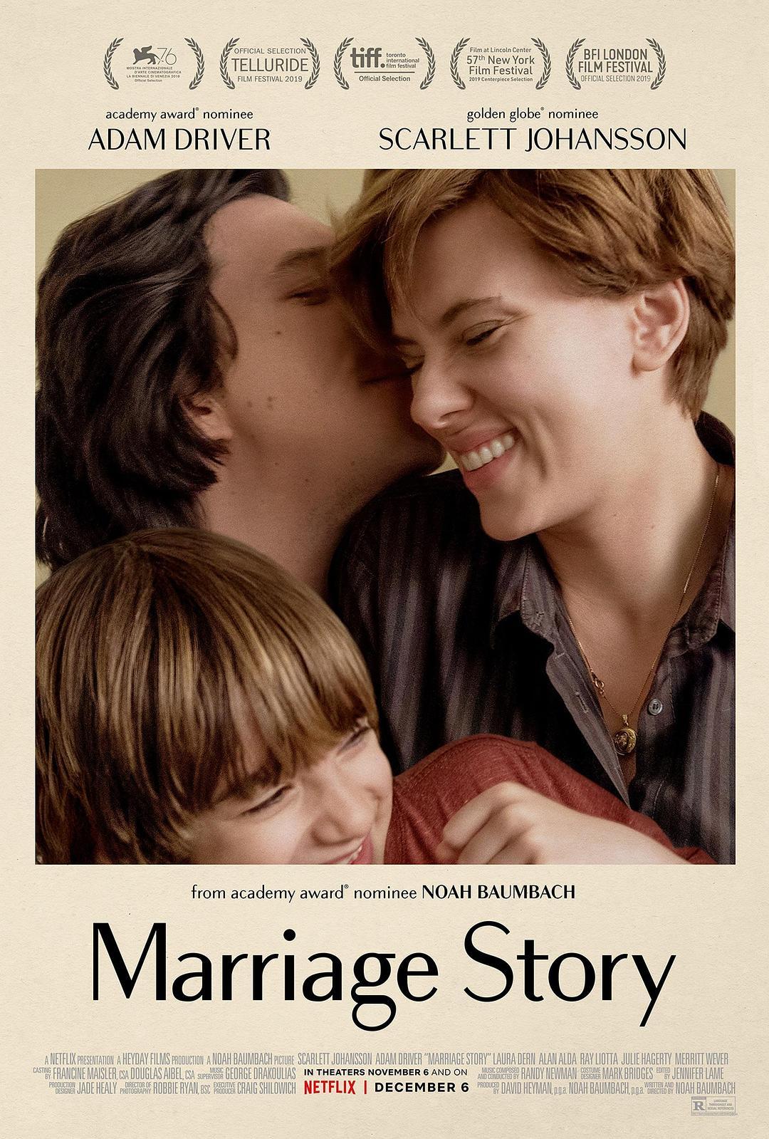婚姻故事电影