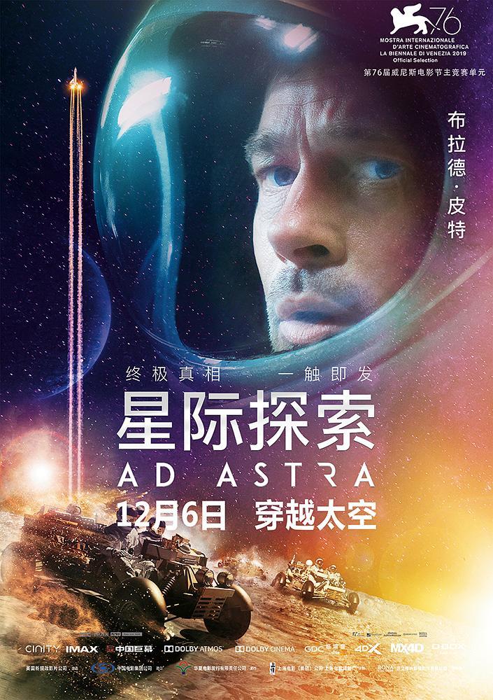 星际探索电影