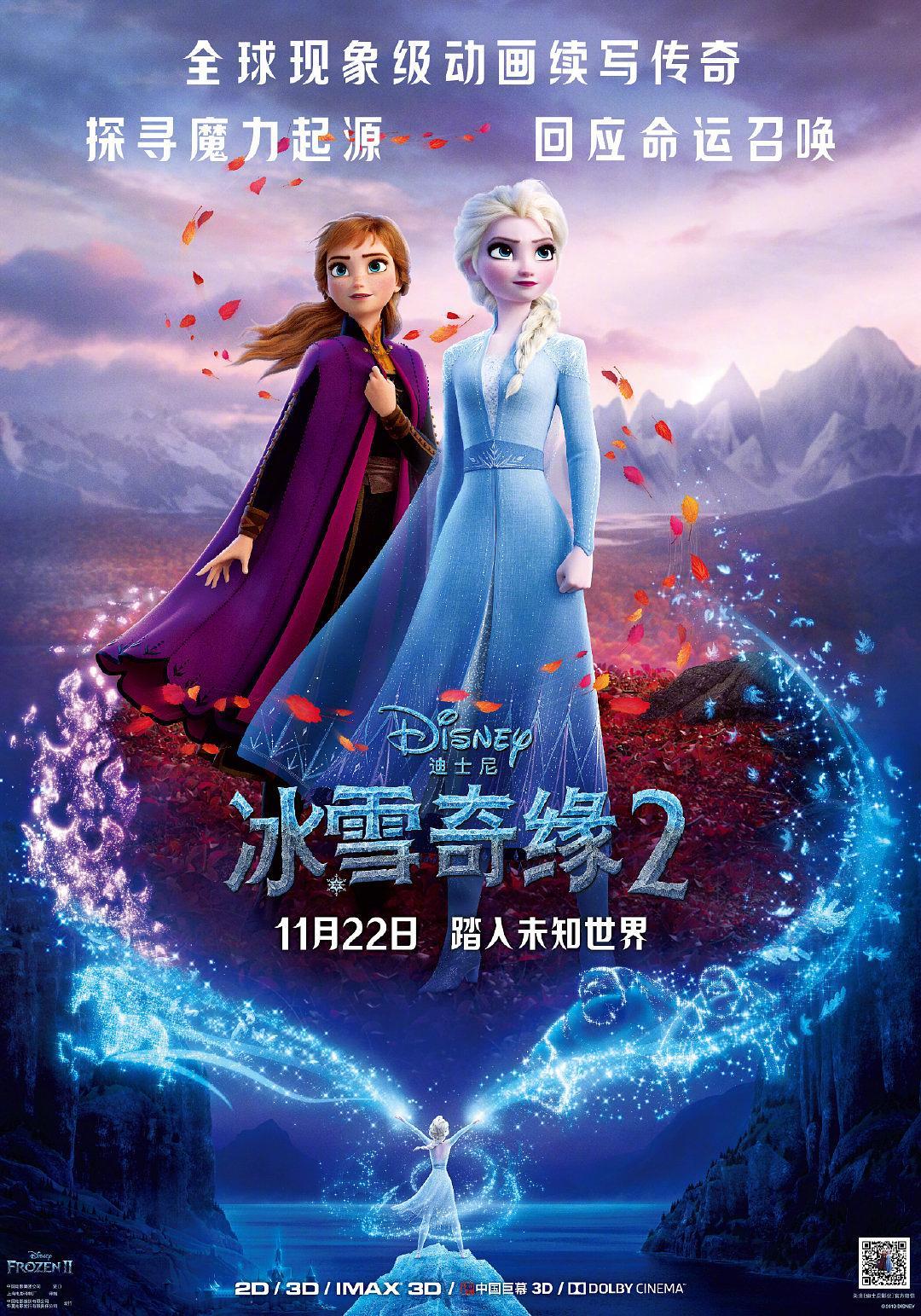 冰雪奇缘2电影
