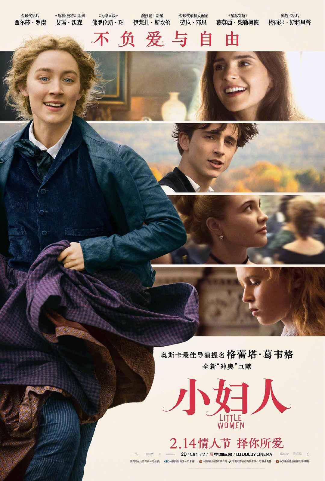 小妇人电影