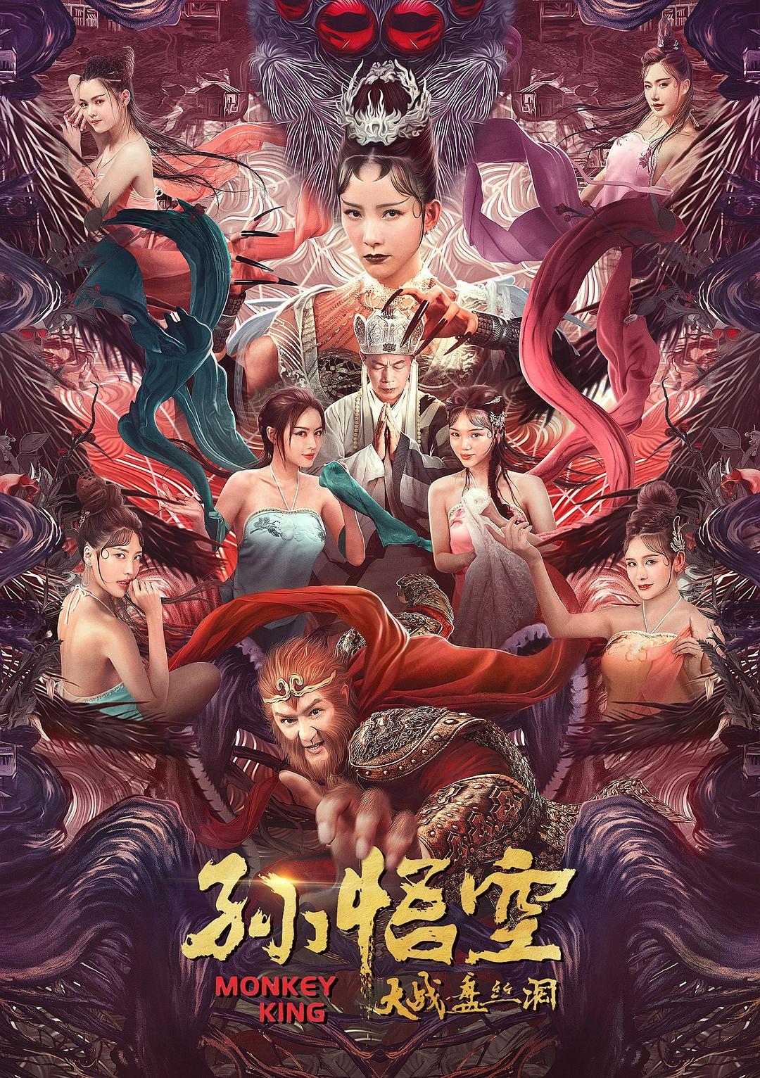 孙悟空大战盘丝洞电影