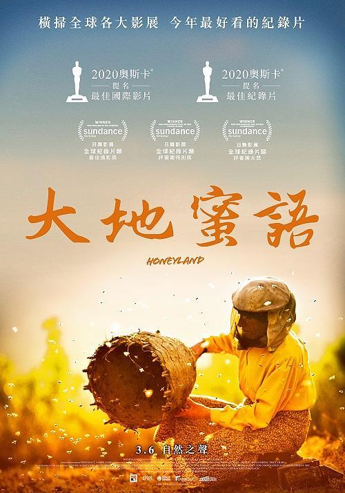 蜂蜜之地纪录片