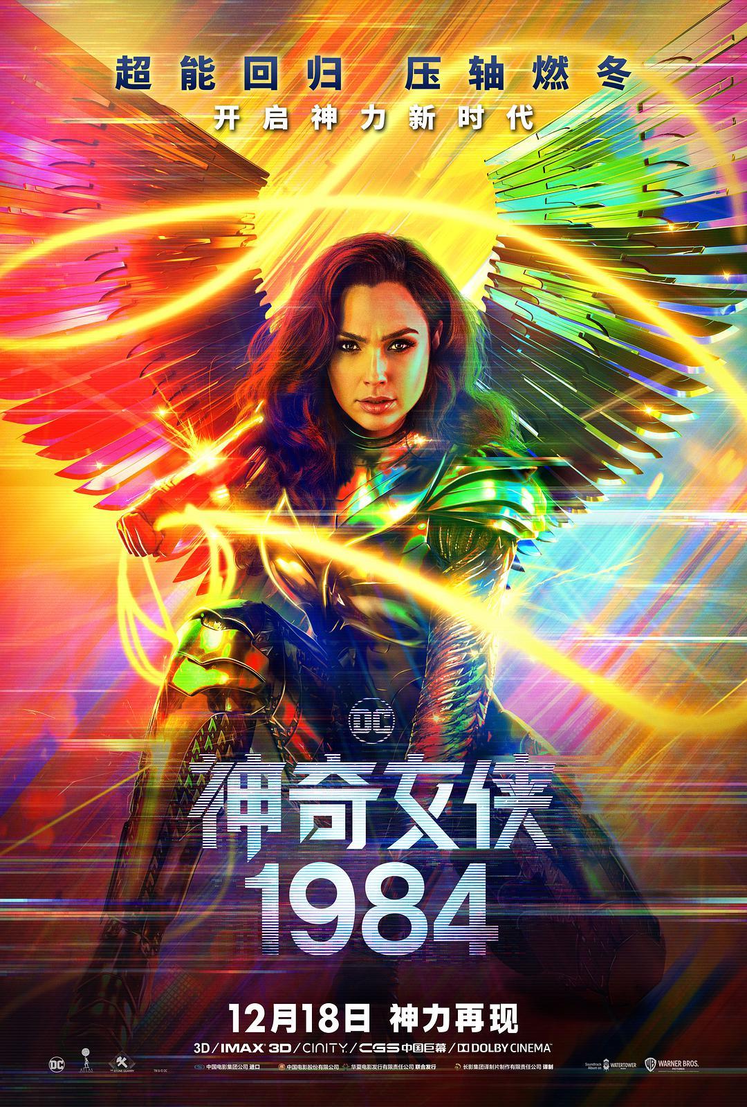 神奇女侠1984电影
