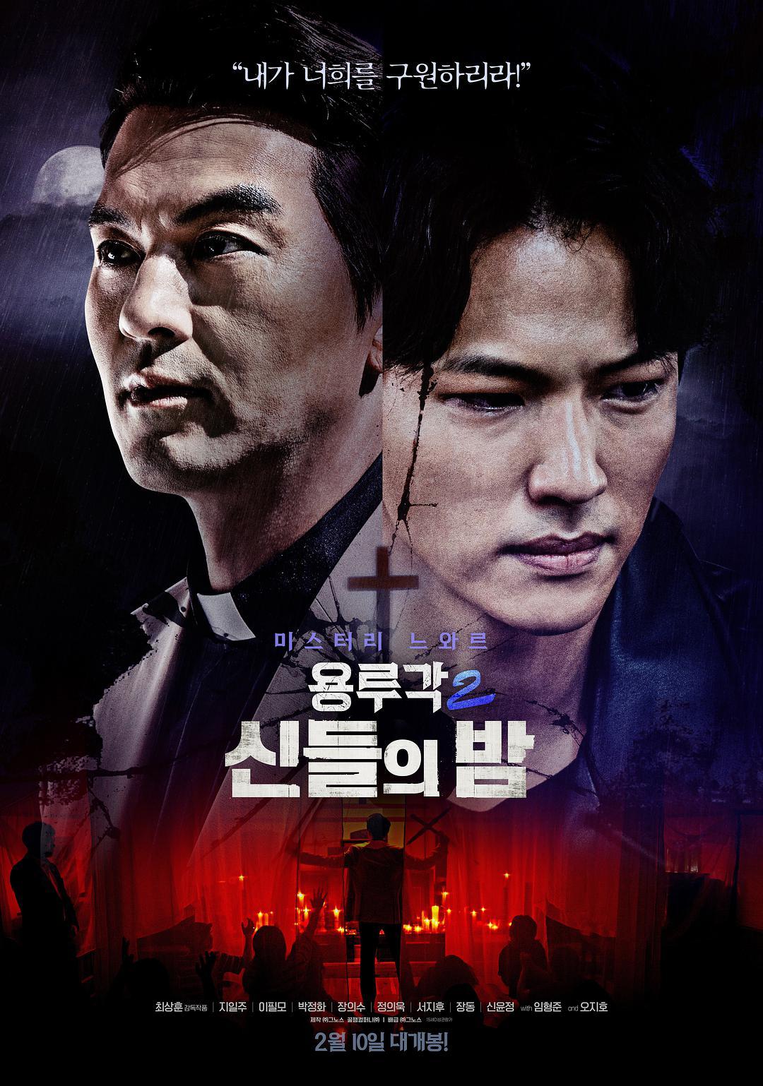 龙屡阁2:神之夜电影