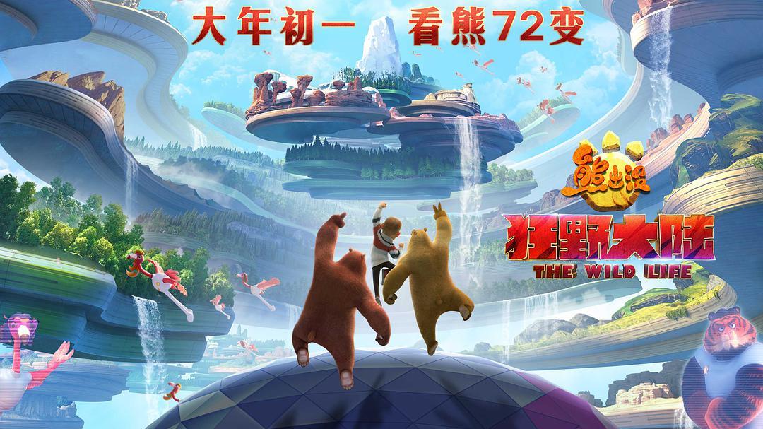 熊出没狂野大陆电影