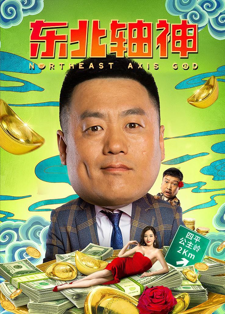 东北轴神电影