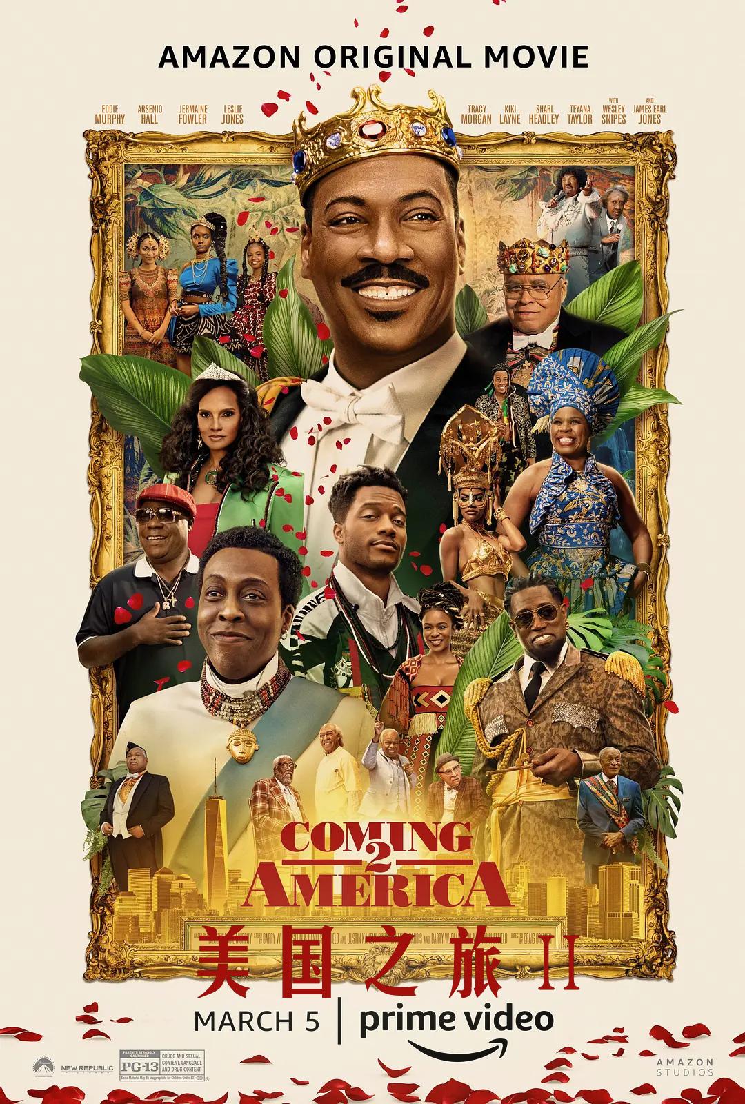 美国之旅2电影