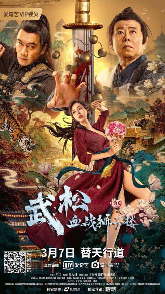 武松血战狮子楼电影