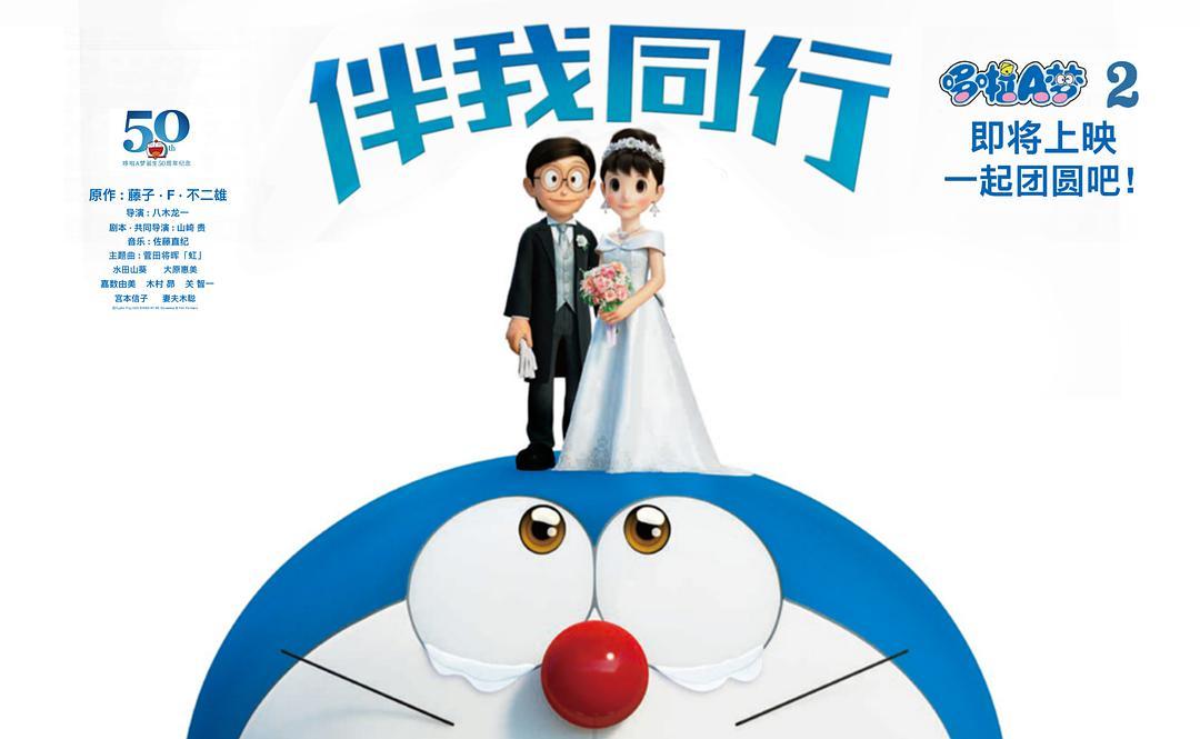 哆啦A梦:伴我同行2电影