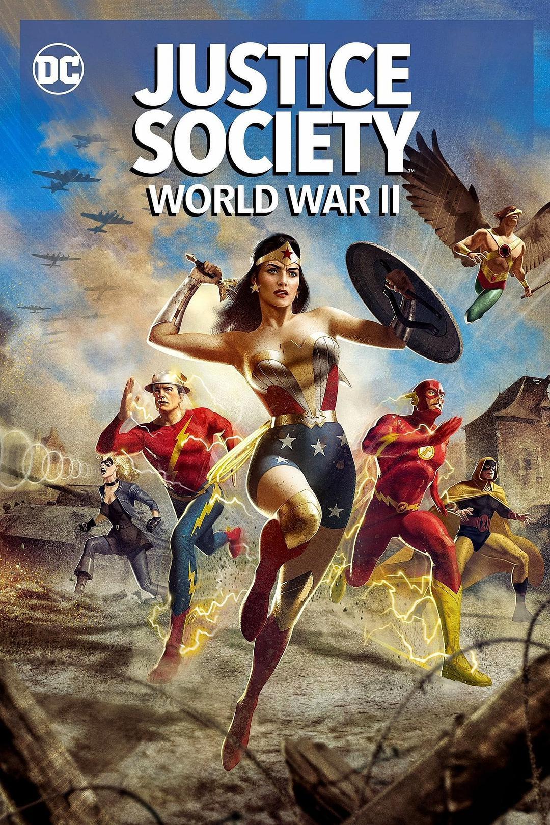 正义协会:二战电影