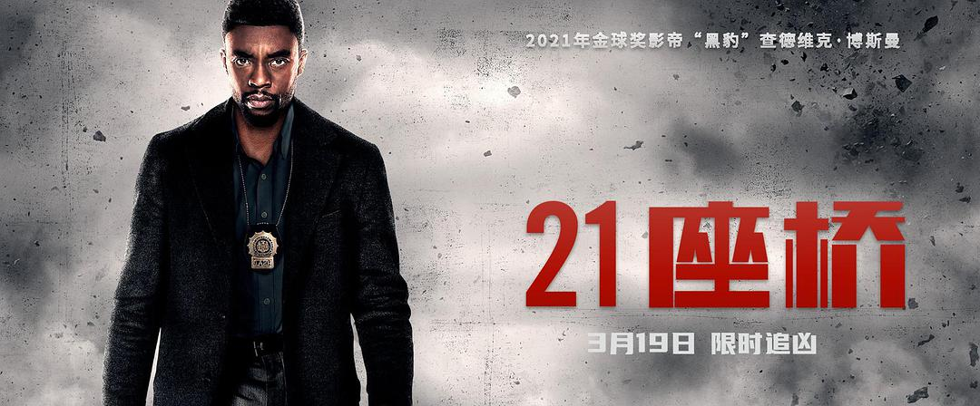 21座桥电影