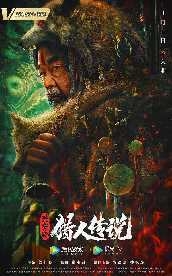 兴安岭猎人传说电影下载